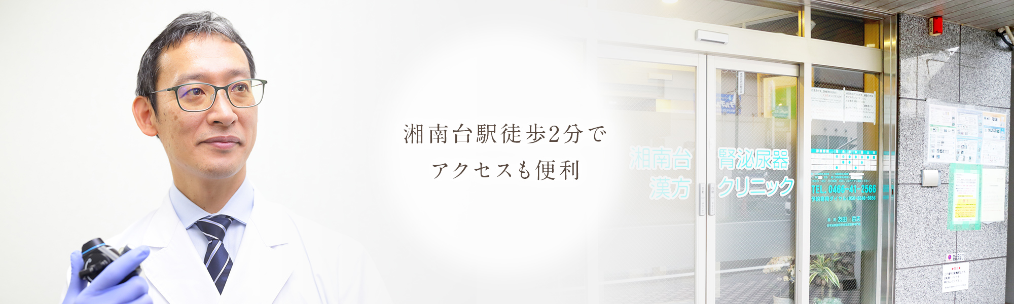 藤沢市のホームドクターとして、丁寧な診察とわかりやすい説明を心がけています