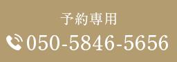 予約専用 TEL:050-5846-5656