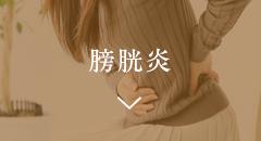 湘南台 腎 泌尿器 漢方 クリニック